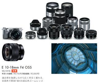 NEX-5R_lensfamily_01.jpg